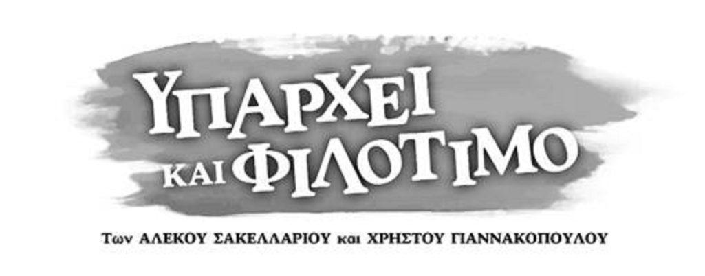 Υπάρχει και φιλότιμο: Η κωμωδία των Αλέκου Σακελλάριου-Χρήστου Γιαννακόπουλου ανεβαίνει στο Θέατρο Προσκήνιο