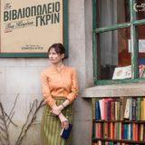 «Το Βιβλιοπωλείο της Κυρίας Γκριν» – The Bookshop | Στους κινηματογράφους