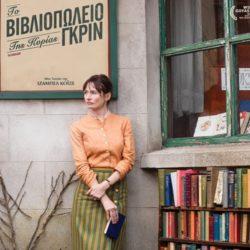 «Το Βιβλιοπωλείο της Κυρίας Γκριν» - The Bookshop | Στους κινηματογράφους