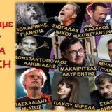 Συναυλία Αλληλεγγύης | Τραγουδάμε για τη Μαρίζα Μετούση | Γυάλινο Μουσικό Θέατρο