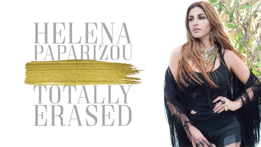 Έτσι Κι Έτσι Remixes | Άκουσε το νέο EP της Έλενας Παπαρίζου