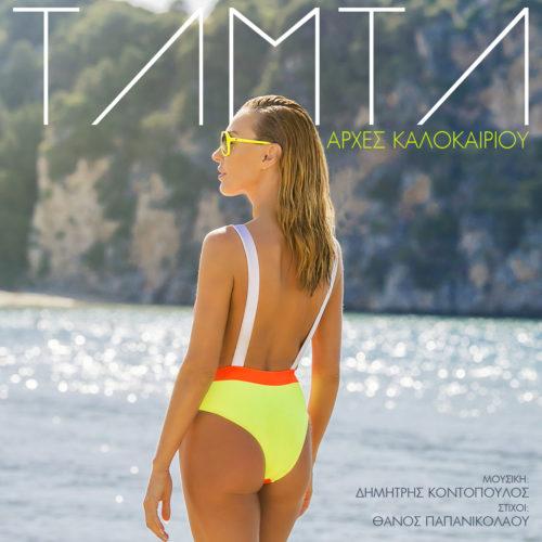 Αρχές καλοκαιριού | Νέο τραγούδι για την Tamta