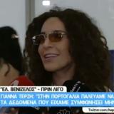Η Γιάννα Τερζή επέστρεψε στην Ελλάδα και έκανε τις πρώτες της δηλώσεις