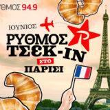 Ο Ρυθμός 949 … κάνει τσεκ-ιν στο Παρίσι!