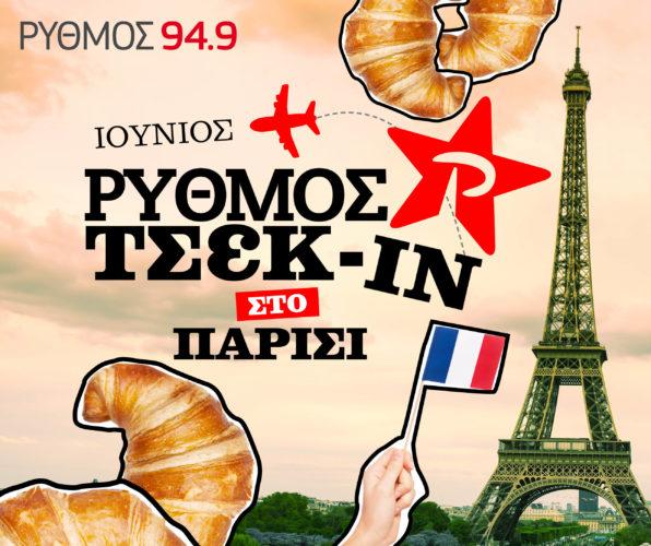Ο Ρυθμός 949 ... κάνει τσεκ-ιν στο Παρίσι!