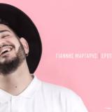 Γιάννης Μαργάρης | Έρωτας με Ερωτηματικό - ΝΕΟ ΤΡΑΓΟΥΔΙ