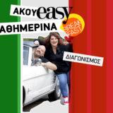 EASY 97.2: 24-ΩΡΟ SHOPPING ΣΤΟ ΜΙΛΑΝΟ