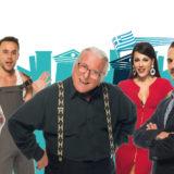Πανικός στο Υπουργείο στην ταράτσα του θεάτρου Λαμπέτη για τρεις τελευταίες παραστάσεις