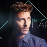 Πάρις «Πες του» | Νέο τραγούδι