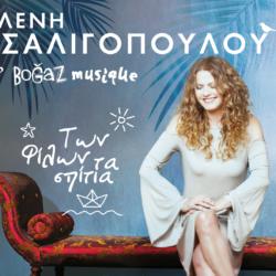 Η Ελένη Τσαλιγοπούλου & Boğaz Musique στους Αγίους Αναργύρους Αττικής