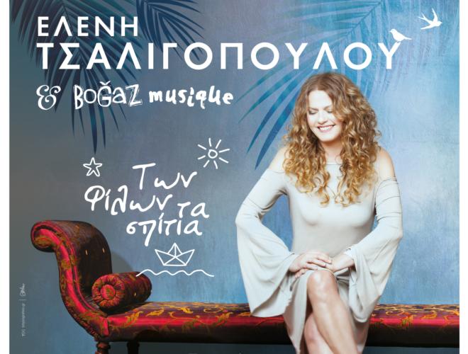 Η Ελένη Τσαλιγοπούλου και οι Bogaz Musique στην Καλαμαριά