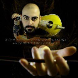 Νέα Μουσική Κυκλοφορία - Αντώνης Γαμπιεράκης - Στην Κρήτη όταν Σουρουπώνει