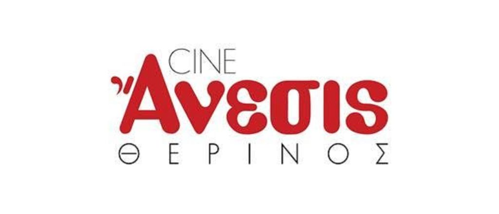 Cine Άνεσις θερινός - Καλοκαιρινά ραντεβού στην πιο feelgood ταράτσα της Αθήνας