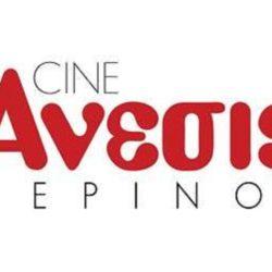 Cine Άνεσις - Άνοιξε και πάλι η πιο feelgood ταράτσα της Αθήνας