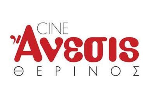 Cine Άνεσις – Άνοιξε και πάλι η πιο feelgood ταράτσα της Αθήνας