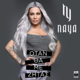 Naya – Όταν Θα Με Ζητάς | New Song & Music Video