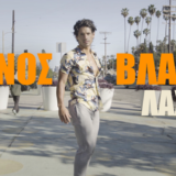 Πάνος Βλάχος – «Λαχείο»: Νέο τραγούδι & video clip που θα συζητηθούν πολύ!