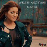 «Χορεύω»| Το νέο τραγούδι και video clip της Αλκμήνης Χατζηγιάννη