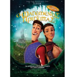 «Ο Μαγεμένος Πρίγκιπας» - Charming στους κινηματογράφους