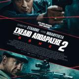 «Σχέδιο Απόδρασης 2: Άδης» στους κινηματογράφους!