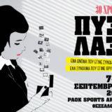 Πυξ Λαξ: Νέες ημερομηνίες για τις επετειακές συναυλίες του συγκροτήματος στη Θεσσαλονίκη