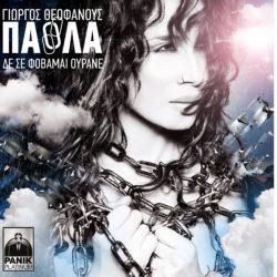 «Έφυγα» | Το επόμενο single από το άλμπουμ της Πάολας