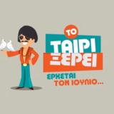 To ταίρι ξέρει: Δείτε το τρέιλερ του νέου ψυχαγωγικού show του ΑΝΤ1 με τον Τόνι Σφήνο!