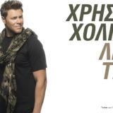 Χρήστος Χολίδης «Λέμε Τώρα» Νέο Single