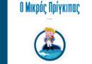 «Ο Μικρός Πρίγκιπας» σε απλοποιημένη μορφή και με πολλά διασκεδαστικά παιχνίδια και δραστηριότητες