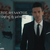 """Νέο Digital Single: Χρήστος Φυλαχτός - """"'Η φεύγεις ή μένεις"""""""