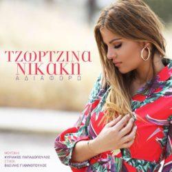 Η Τζωρτζίνα Νικάκη επιστρέφει δυναμικά με νέο τραγούδι που έχει τίτλο «Αδιαφορώ»