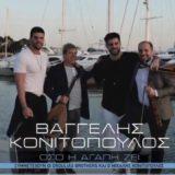 Βαγγέλης Κονιτόπουλος feat Droulias Brothers: Νέο τους τραγούδι «Δεν πάει άλλο»