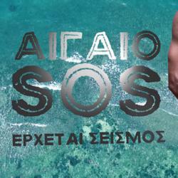 Ξεκίνησαν τα γυρίσματα της ταινίας «ΑΙΓΑΙΟ SOS»