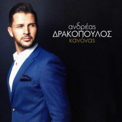 Ανδρέας Δρακόπουλος // Κανόνας // Νέο Single & Βίντεο Κλιπ με guest έκπληξη