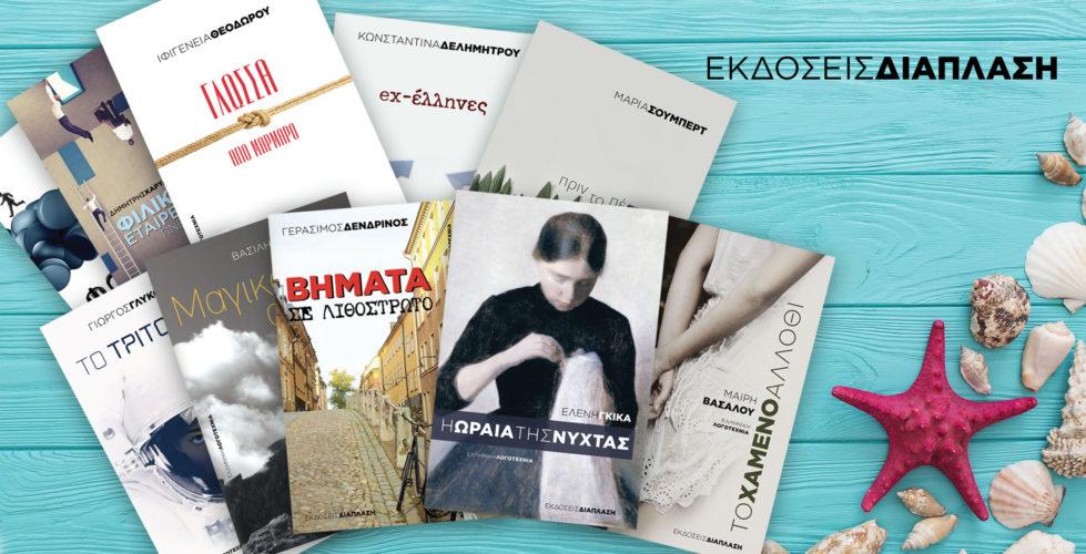 Ελληνική Λογοτεχνία για το Καλοκαίρι