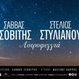 Σάββας Ισοβίτης & Στέλιος Στυλιανού - Αστροφεγγιά // Νέο Single