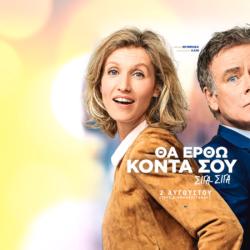 «Θα Έρθω Κοντά Σου Σιγά-Σιγά» - (Tout Le Monde Debout) | Στους κινηματογράφους