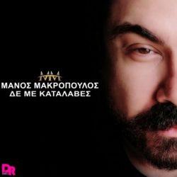 """Μάνος Μακρόπουλος επιστρέφει με μια δυναμική μπαλάντα με τίτλο """"Δεν με Κατάλαβες"""""""