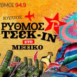 Ο Ρυθμός 949 κάνει TΣΕΚ ΙΝ στο Μεξικό!