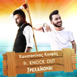 Τρελαίνομαι Remix | Κωνσταντίνος Κουφός και Knock Out - Νέα version