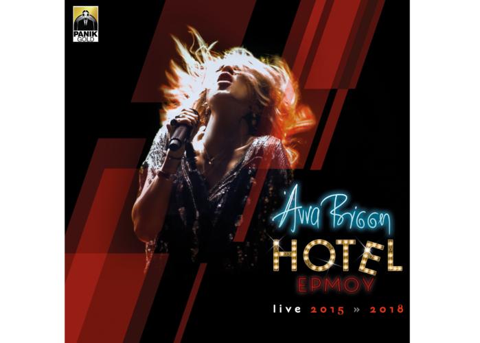 Άννα Βίσση – Hotel Ερμού live 2015 – 2018 | Κυκλοφόρησε το τριπλό live album