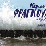 """Μάριος Φραγκούλης «Ο Έρωτας γυμνός""""στο Βεάκειο Θέατρο Πειραιά"""