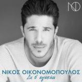 Νίκος Οικονομόπουλος // Δε σ' αγαπάω // Νέο τραγούδι