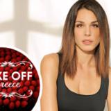 Η Ιωάννα Τριανταφυλλίδου παρουσιάστρια του «Bake Off Greece»