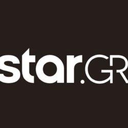 Το νέο, ανανεωμένο και πιο λειτουργικό Star.gr είναι στον αέρα