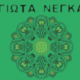 Διεθνές remix για το «Οξυγόνο» της Γιώτας Νέγκα