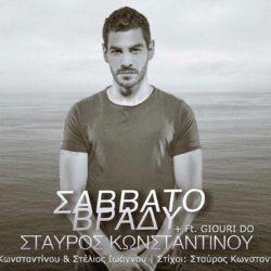 Ο Σταύρος Κωνσταντίνου επανέρχεται «Σάββατο Βράδυ» με νέο single που προκαλεί αίσθηση