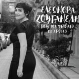 Αγάπη δεμένη   Νέο τραγούδι από την Ελεωνόρα Ζουγανέλη