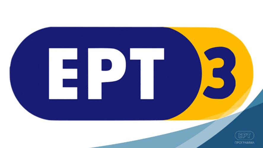 Έγκυρη ενημέρωση με τη σφραγίδα της ΕΡΤ3