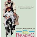 «Σινεμά ο Παράδεισος» (Nuovo Cinema Paradiso) | Επανακυκλοφορεί στους κινηματογράφους